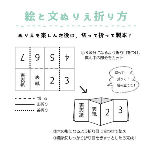 ぬりえ宣伝用-03-03