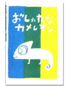 絵と文09号